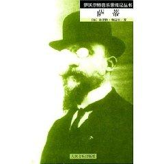 Satie [Paperback](Chinese Edition)