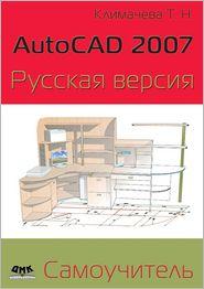 AutoCAD 2007. Russkaya versiya. Samouchitel' - Klimacheva Tat'yana