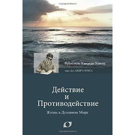 (Action and Reaction - Russian): Action and Reaction (Russian Edition) - Unknown