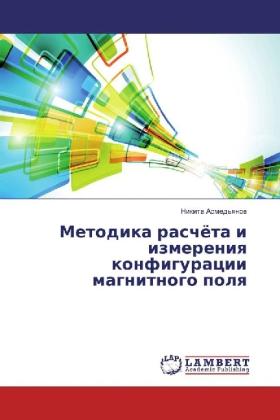 Metodika raschjota i izmereniya konfiguracii magnitnogo polya