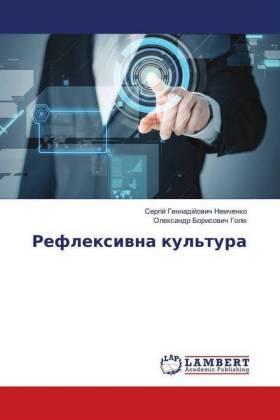 Reflexivna kul'tura - Nemchenko, Serg j Gennad jovich / Gol k, Olexandr Borisovich